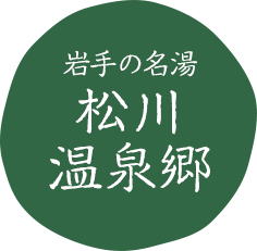 岩手の名湯 松川温泉郷