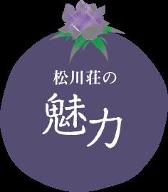 松川荘の魅力