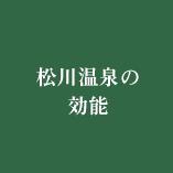 松川温泉の効能