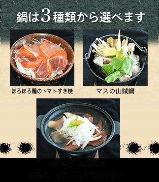 鍋は3種類から選べます