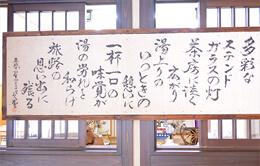 松川荘 食事処「げんた」店内3